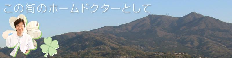 茨城県桜川市のインプラント | 土井歯科クリニック